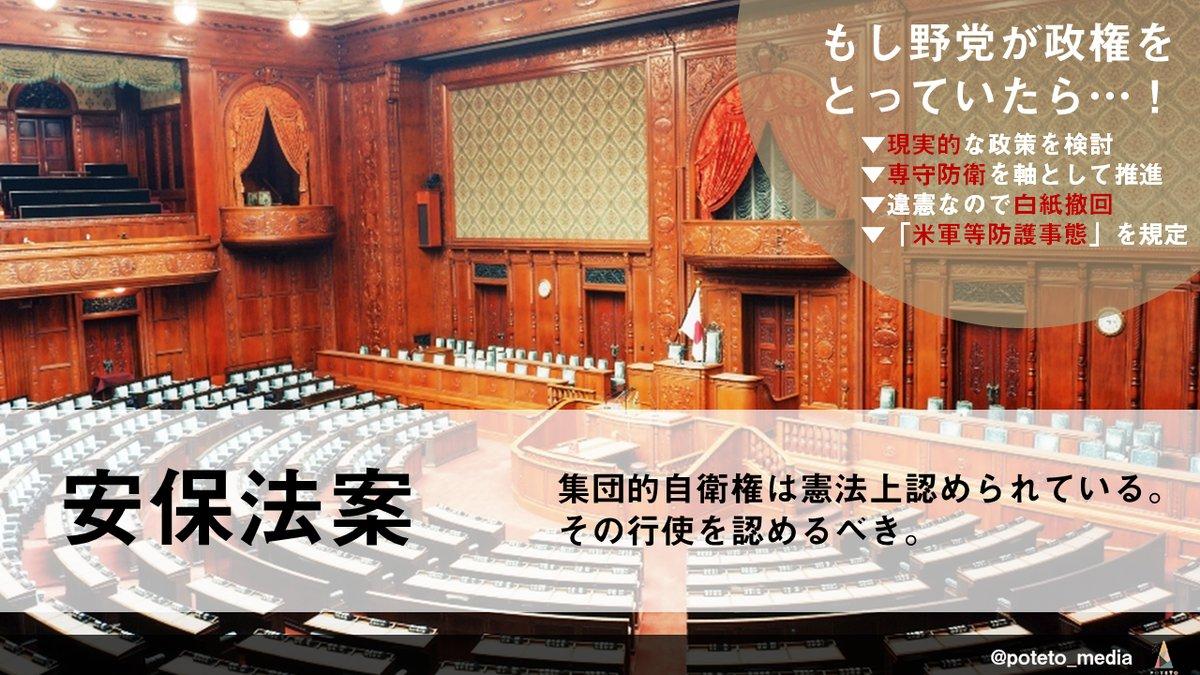 anpo - 【これからの日本どうなる?】安保法案・北朝鮮・消費税