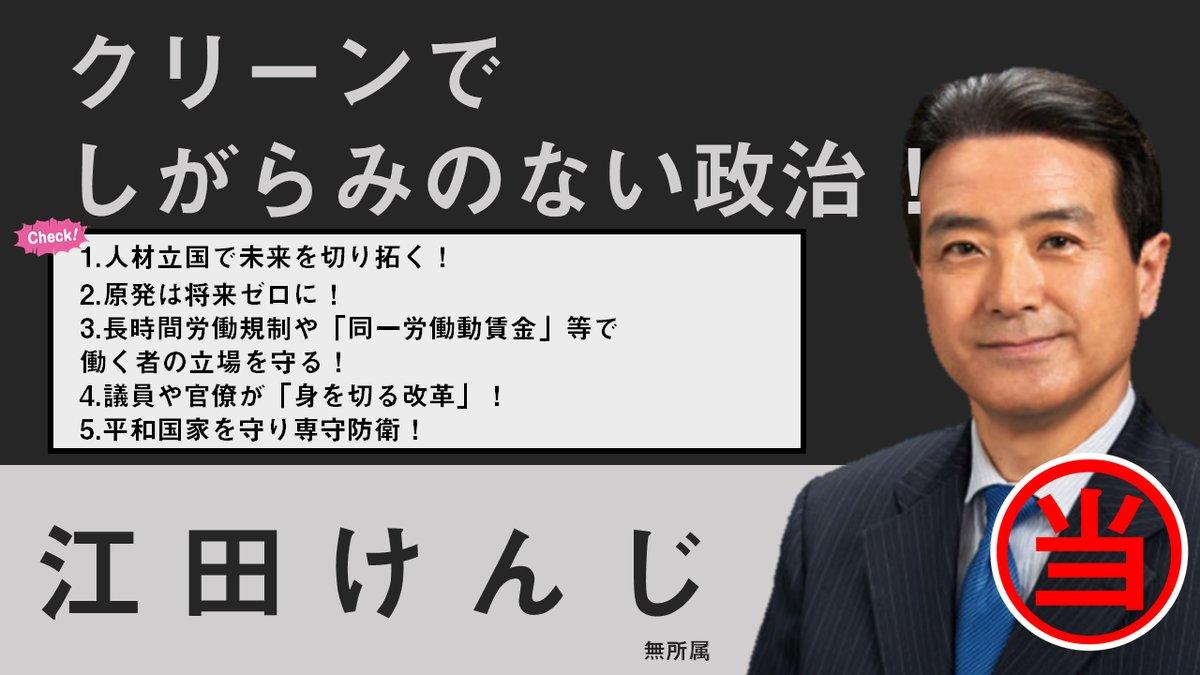 eda - 衆院選【当落速報5】