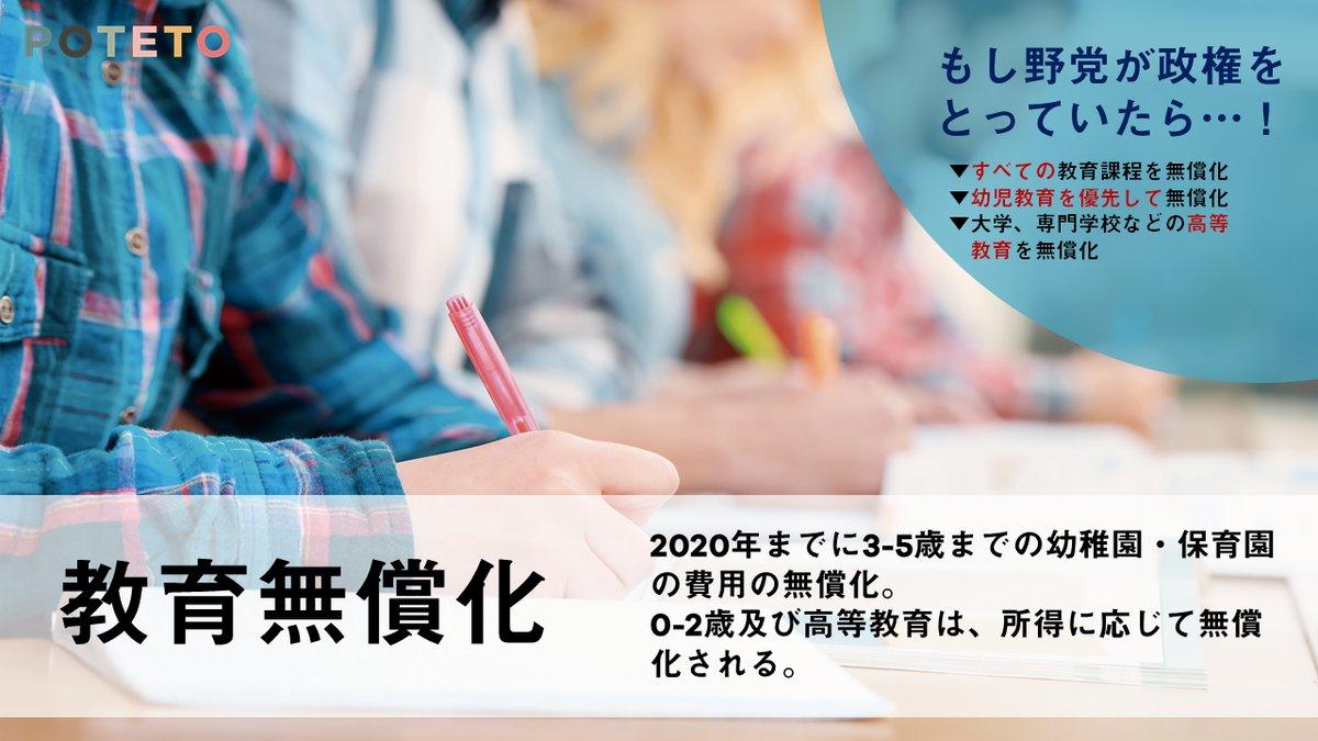edu - 【これからの日本どうなる?】教育・働き方・保育・年金