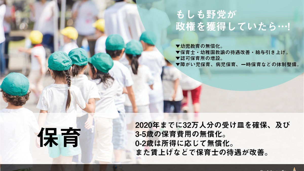 hoiku - 【これからの日本どうなる?】教育・働き方・保育・年金