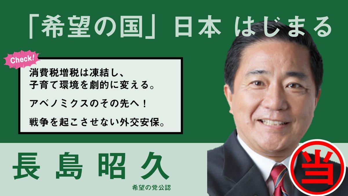 nagashima - 衆院選【当落速報5】