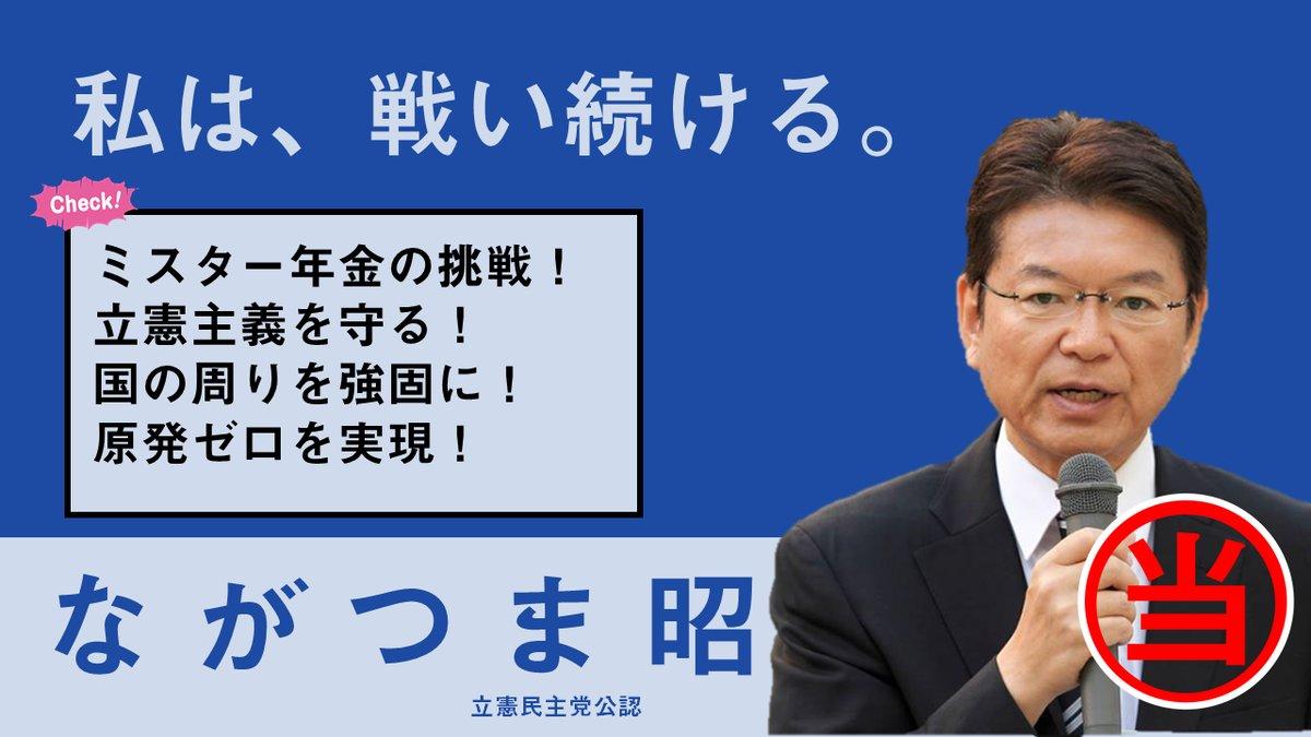 nagatuma - 衆院選【当落速報4】