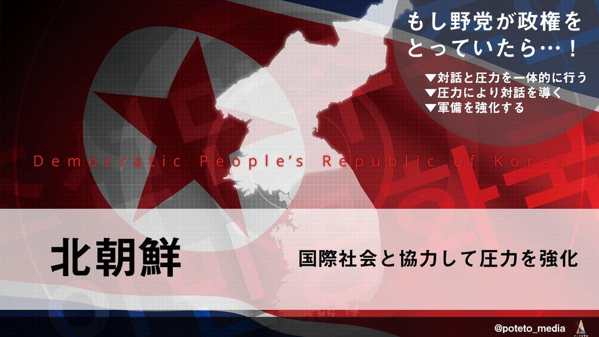 north - 【これからの日本どうなる?】安保法案・北朝鮮・消費税