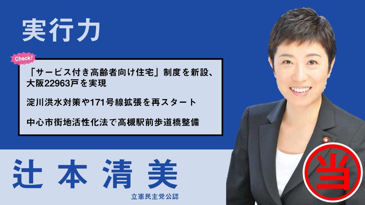 tujimoto - 衆院選【当落速報4】