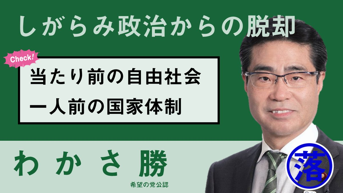 wakasa - 衆院選【当落速報5】