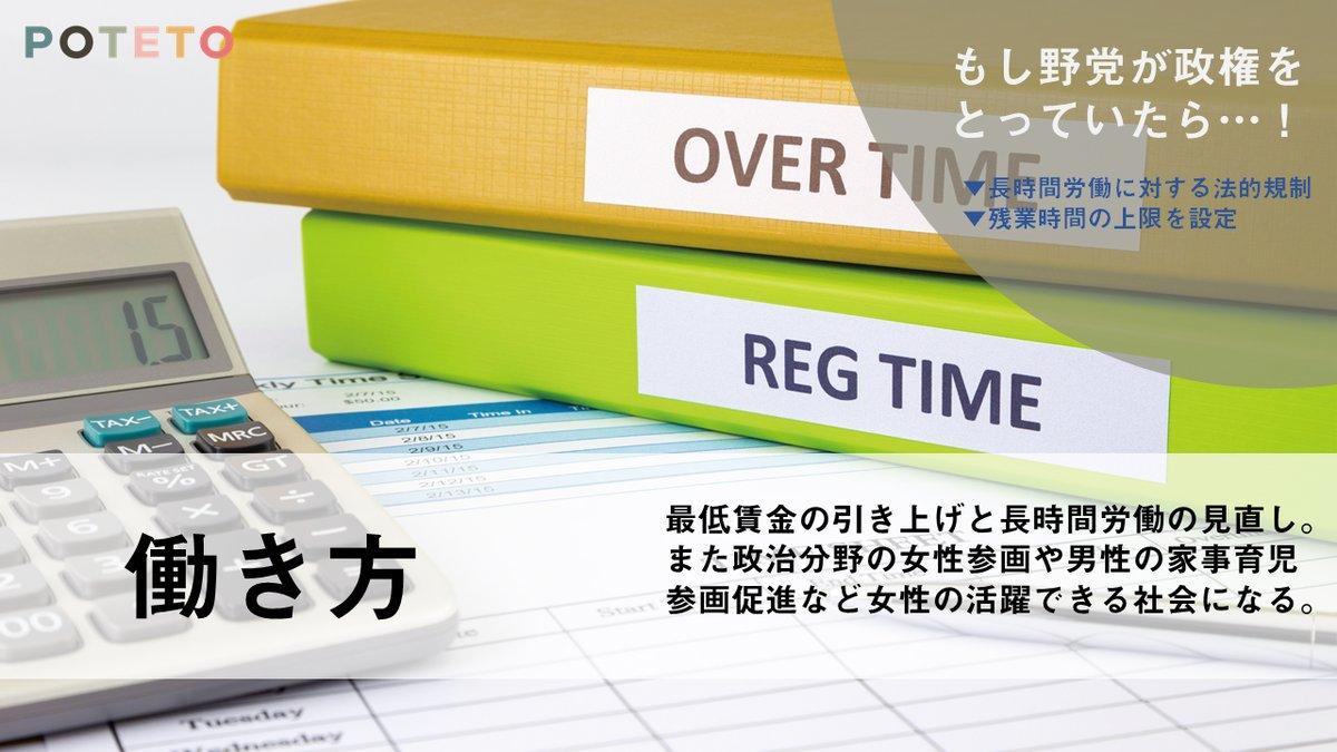 work - 【これからの日本どうなる?】教育・働き方・保育・年金