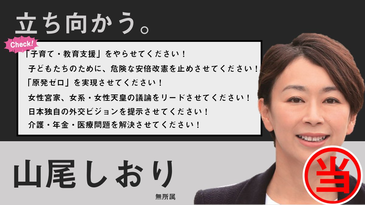 yamao - 衆院選【当落速報6】