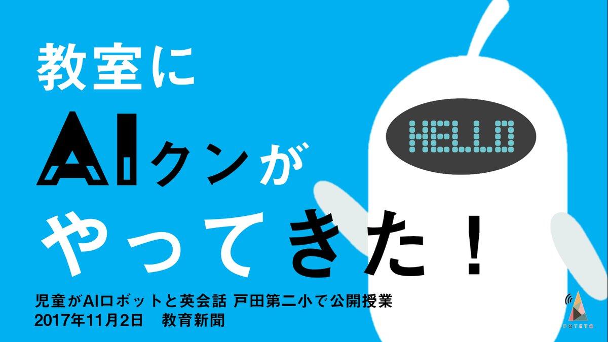 1102 1 - 2017.11.04<br>日本教育新聞のイチメンニュース