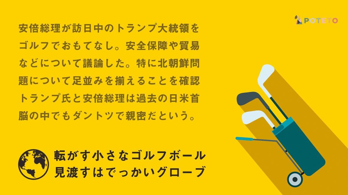 1105 1 - 2017.11.06<br>読売新聞のイチメンニュース