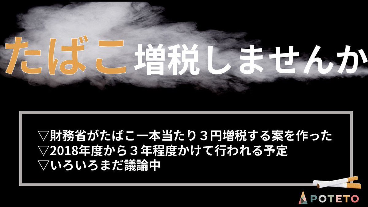1108 1 - 2017.11.08<br>朝日新聞のイチメンニュース