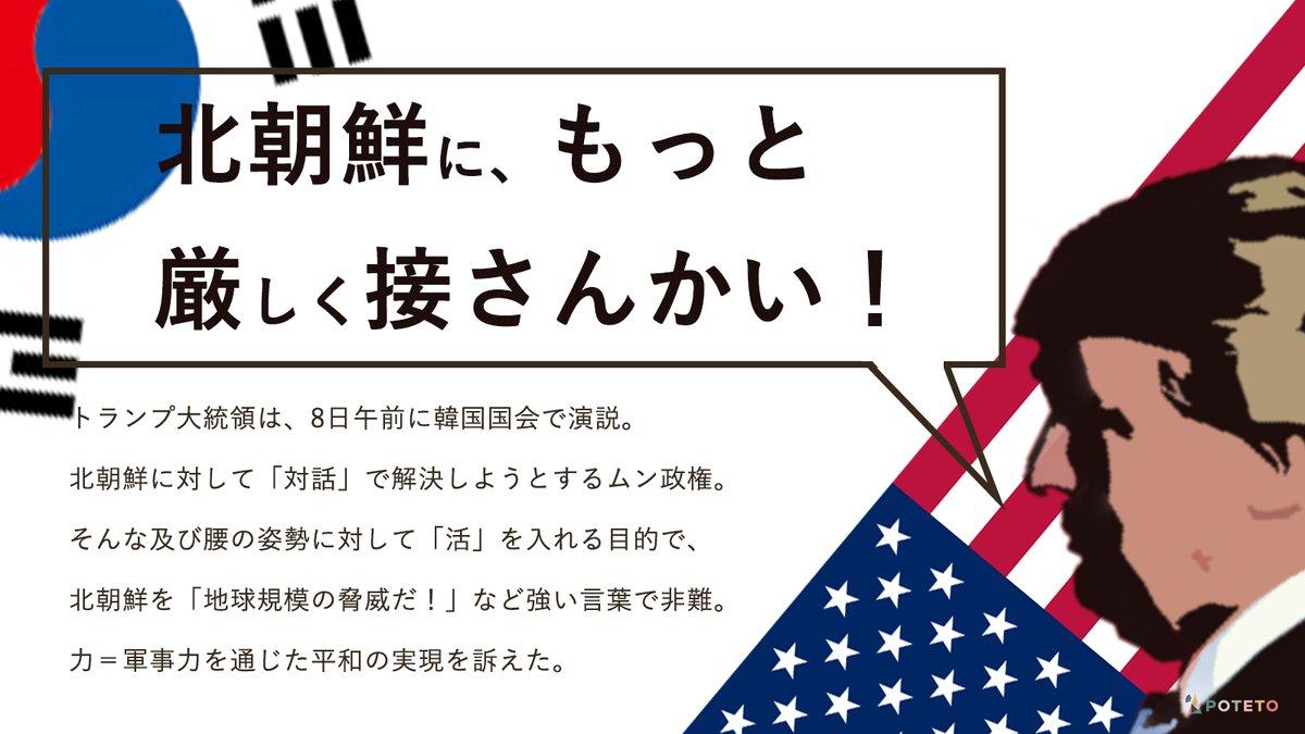 1109 1 - 2017.11.09<br>産経新聞のイチメンニュース