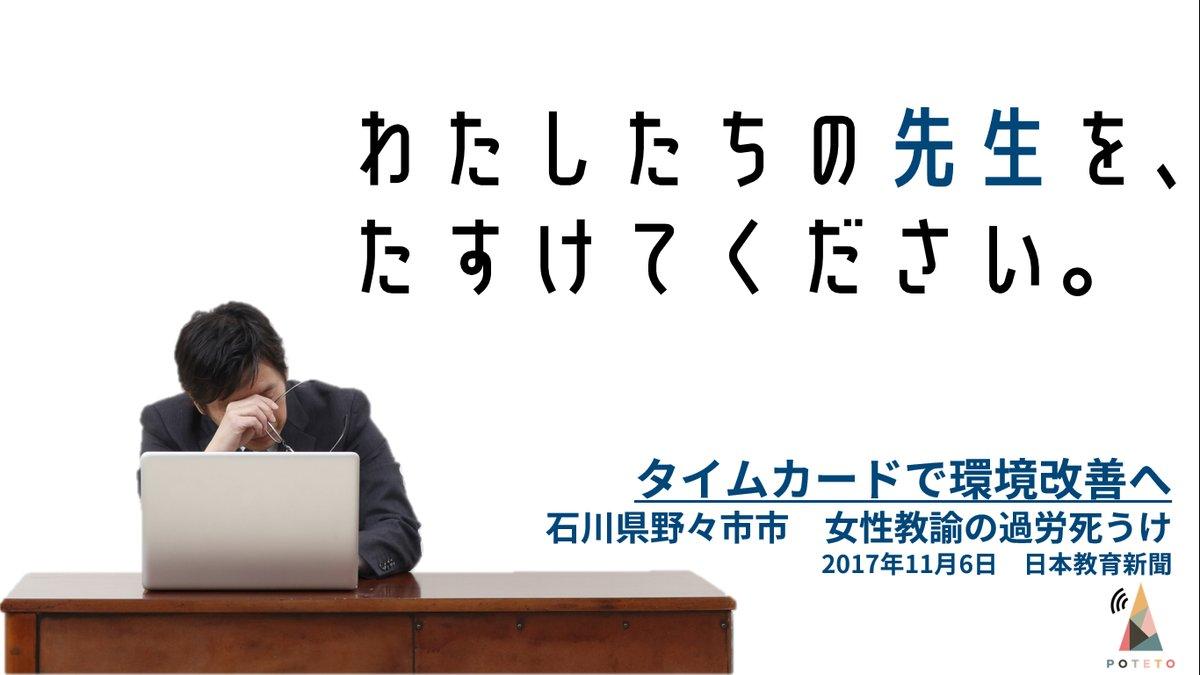 1111 1 - 2017.11.11<br>日本教育新聞の特集