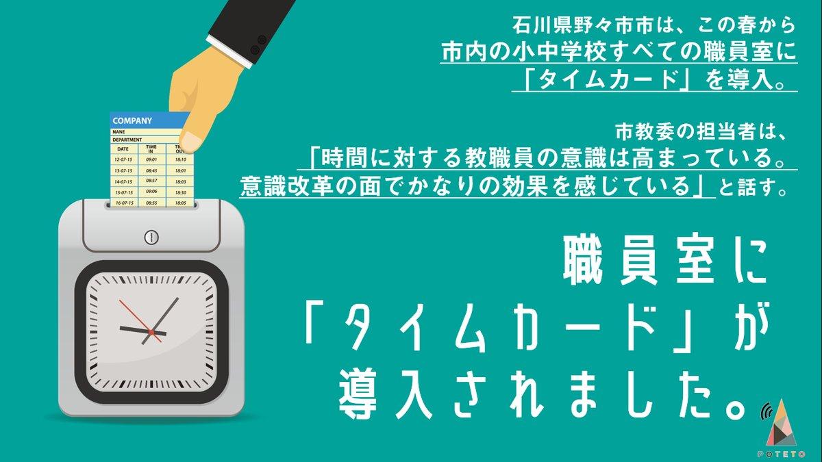 1111 3 - 2017.11.11<br>日本教育新聞の特集