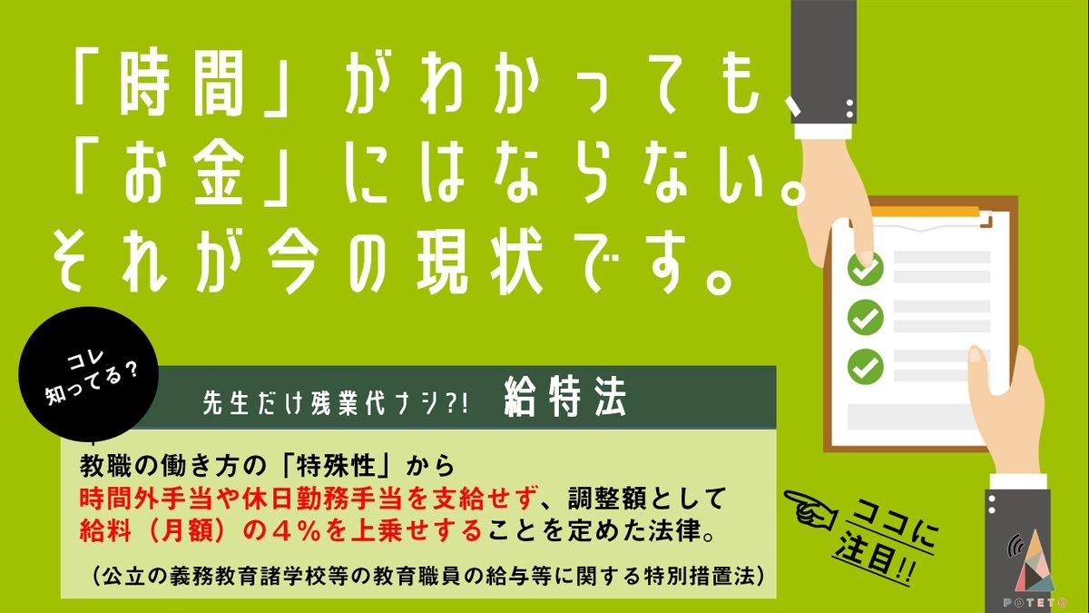 1111 4 - 2017.11.11<br>日本教育新聞の特集