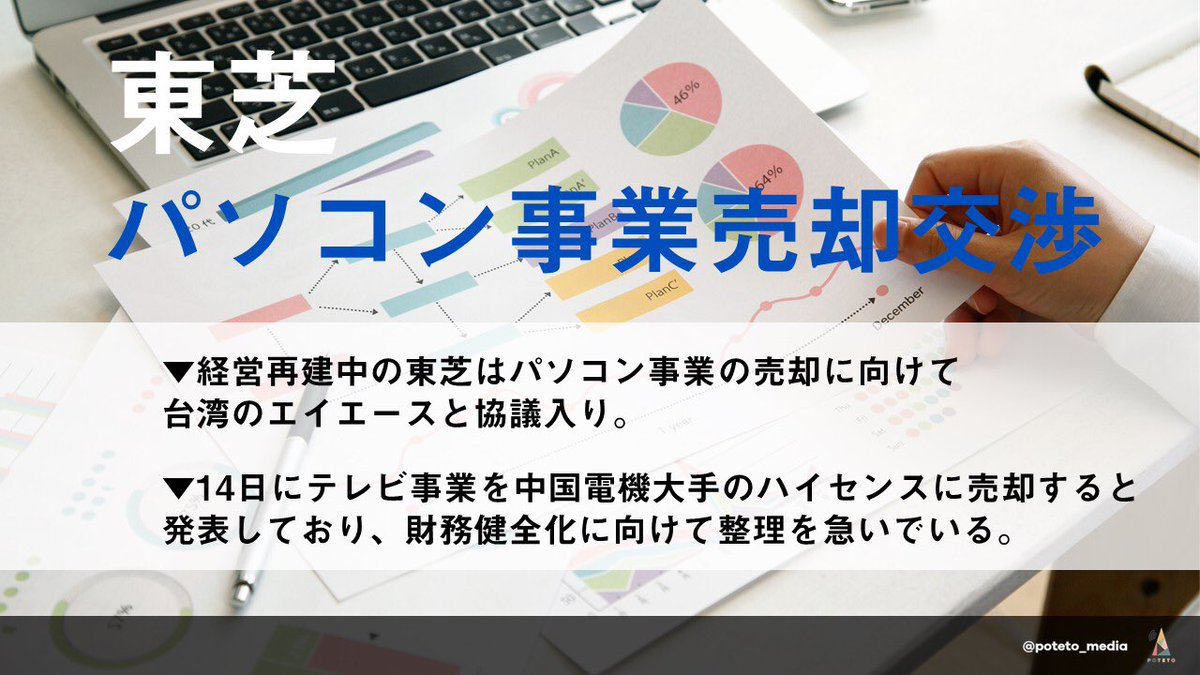 1117 3 - 2017.11.17<br>日本経済新聞のイチメンニュース