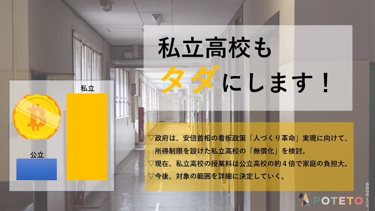 1120 2 - 2017.11.20<br>読売新聞のイチメンニュース