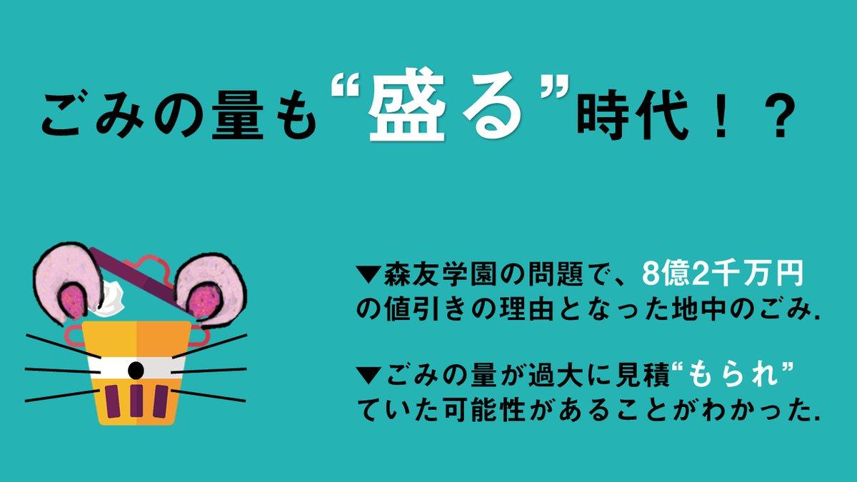 1122 2 - 2017.11.22<br>朝日新聞のイチメンニュース