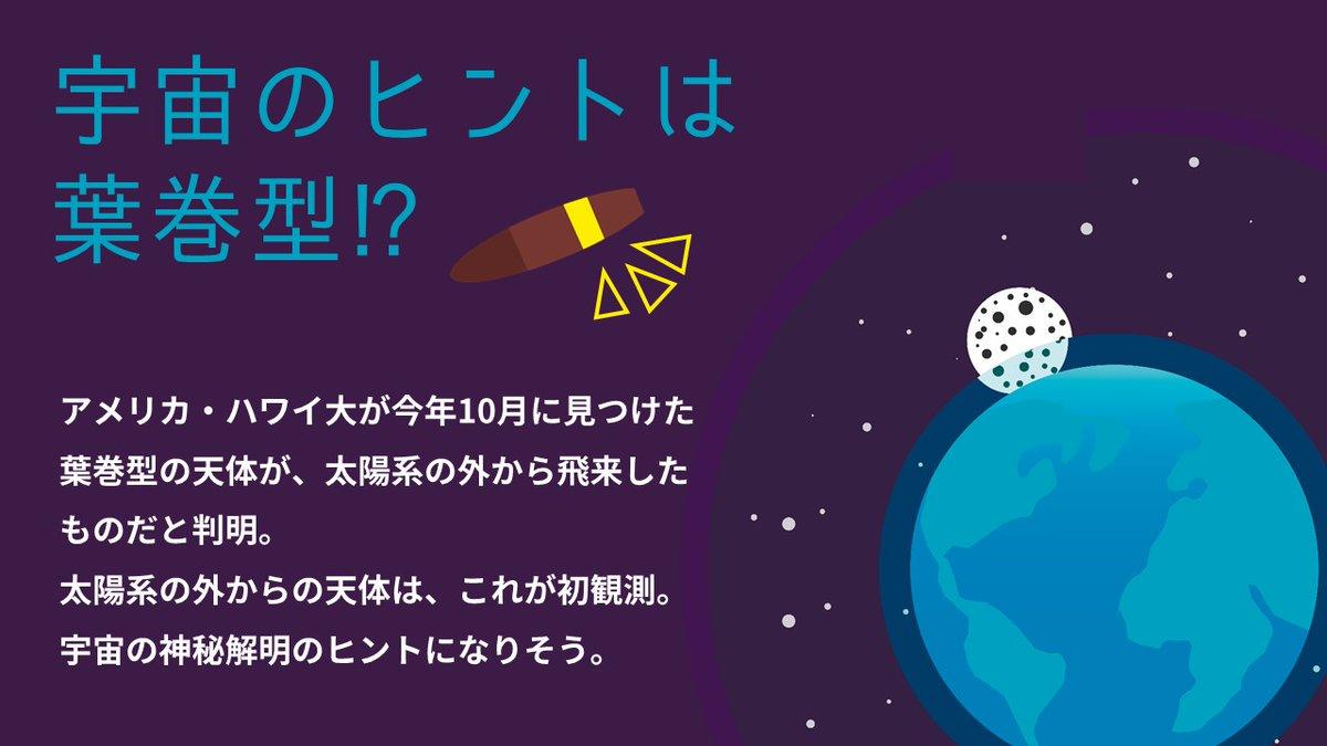 1122 4 - 2017.11.22<br>朝日新聞のイチメンニュース