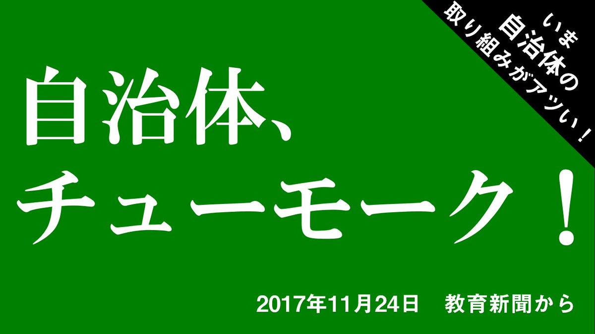 1125 1 - 2017.11.25<br>日本教育新聞の特集