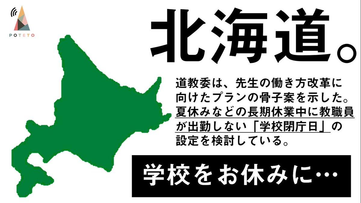1125 2 - 2017.11.25<br>日本教育新聞の特集