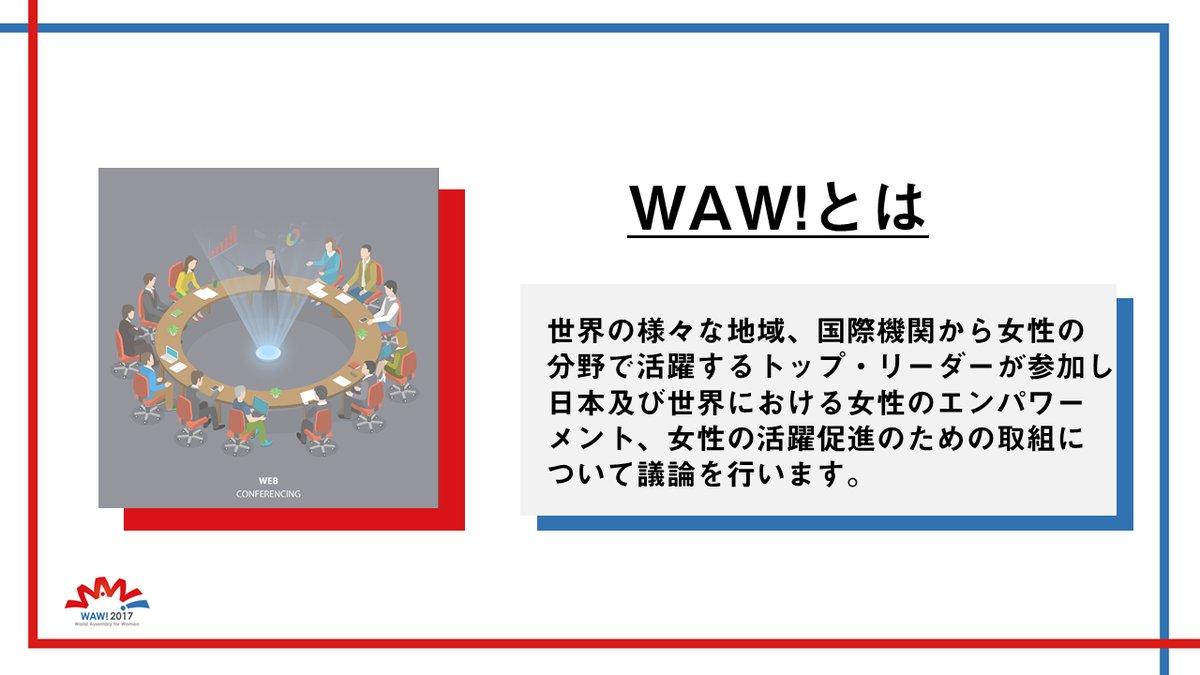 DNfpqh4VQAAQXps - WAW!って知ってる?