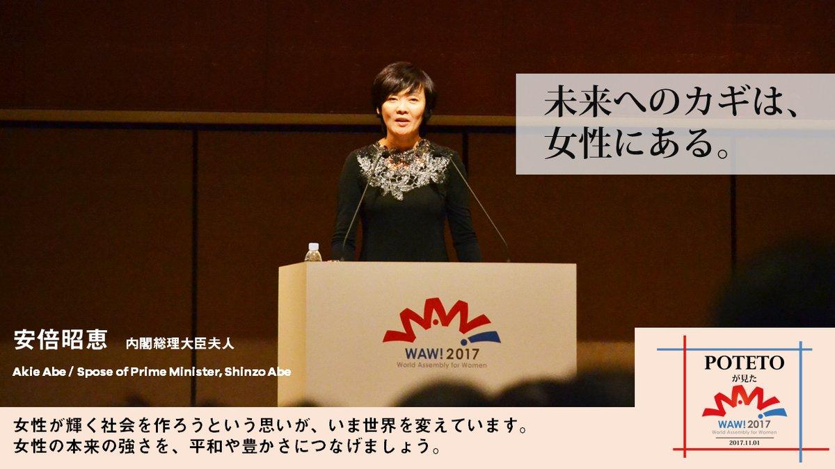WAW1 1 - WAW!一日目挨拶<br>安倍昭恵夫人、世界銀行CEOなど