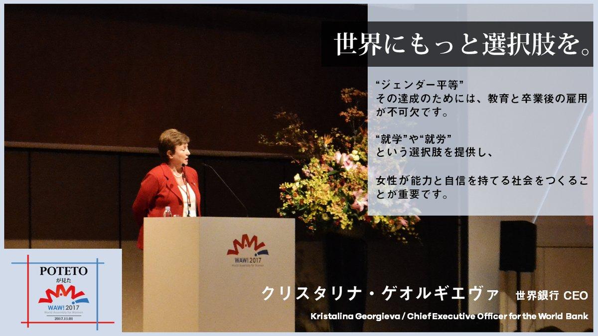 WAW1 2 - WAW!一日目挨拶<br>安倍昭恵夫人、世界銀行CEOなど