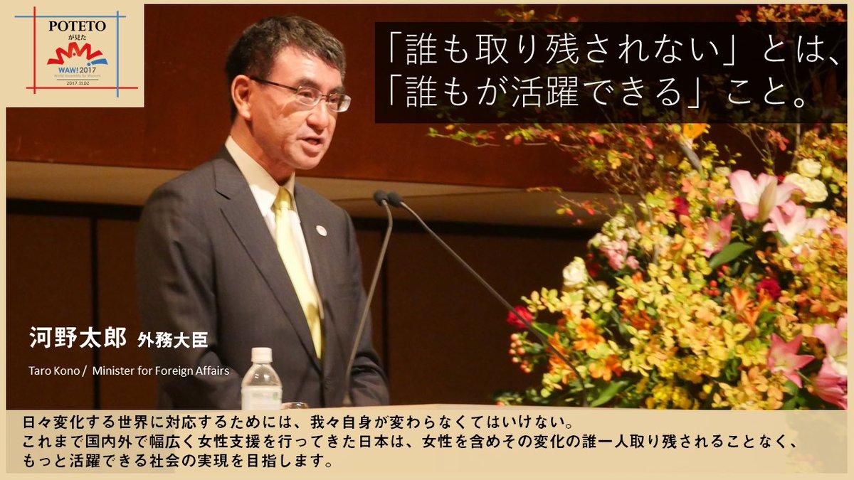 WAW2 1 - WAW!2日目挨拶<br>河野外相、野田総務相、横浜市長