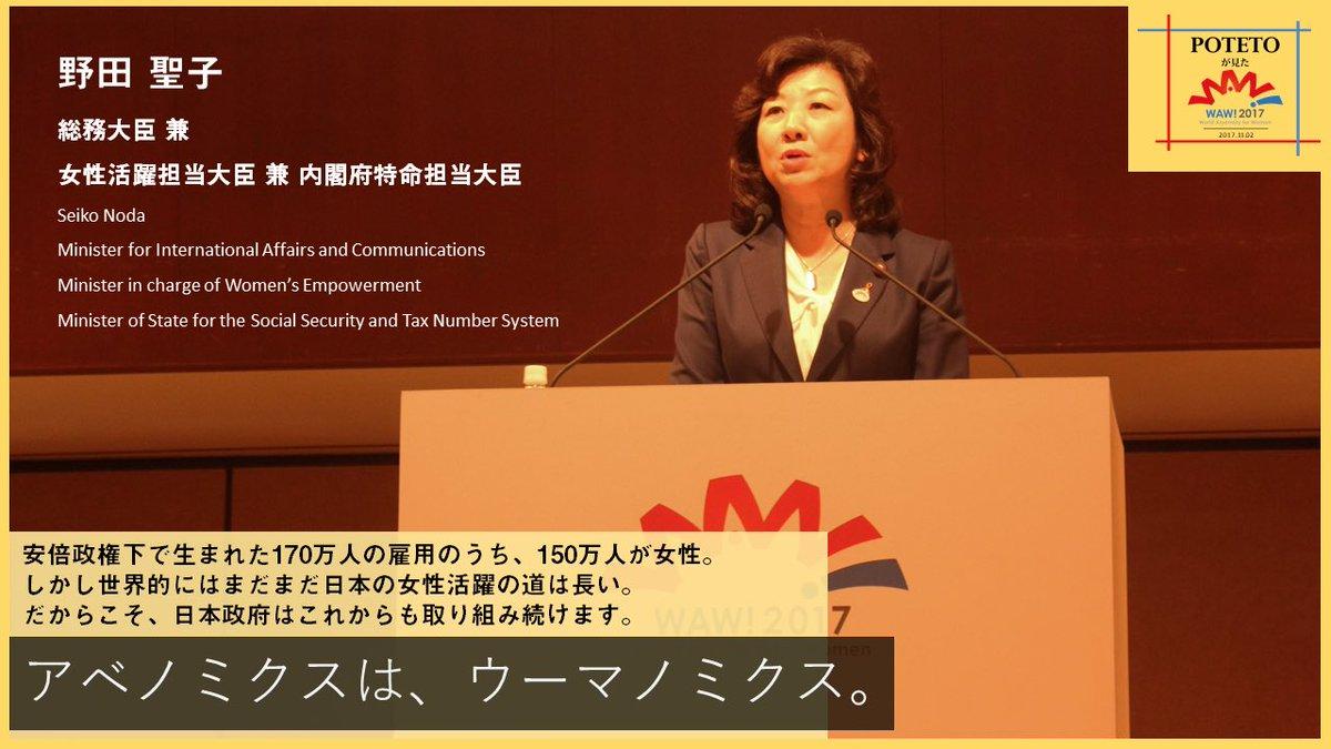 WAW2 2 - WAW!2日目挨拶<br>河野外相、野田総務相、横浜市長