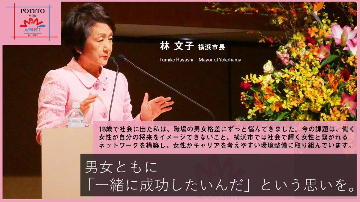 WAW2 3 - WAW!2日目挨拶<br>河野外相、野田総務相、横浜市長