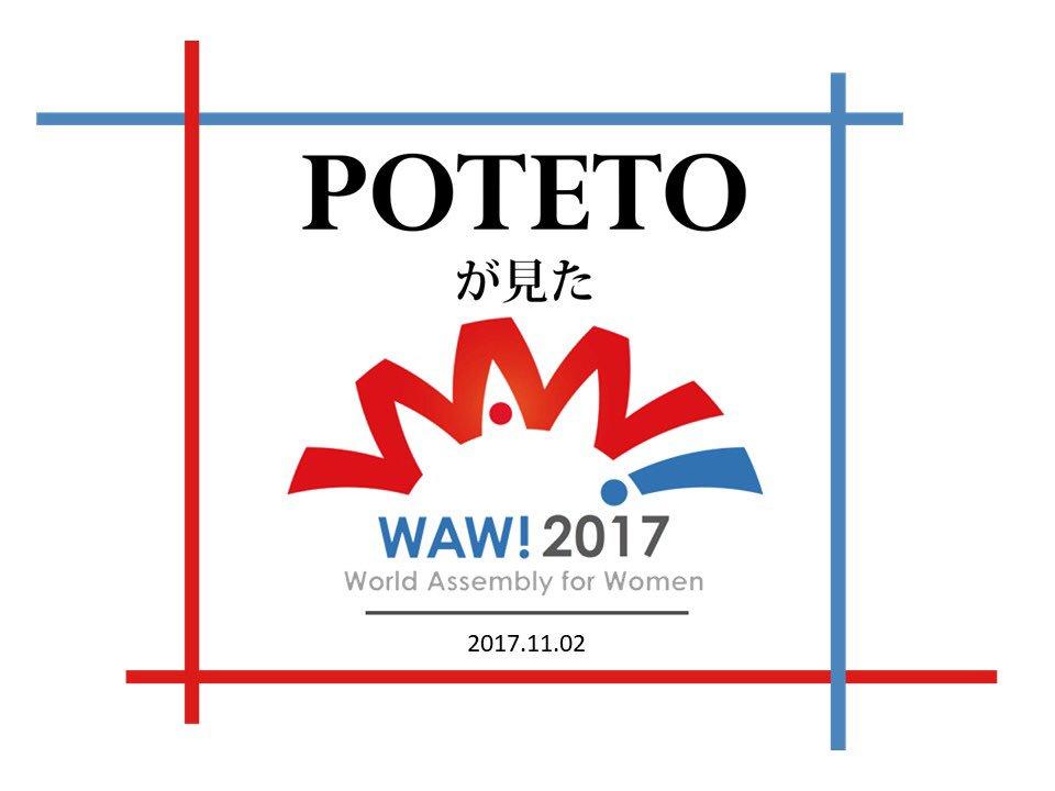 WAW2 4 - 制作実績