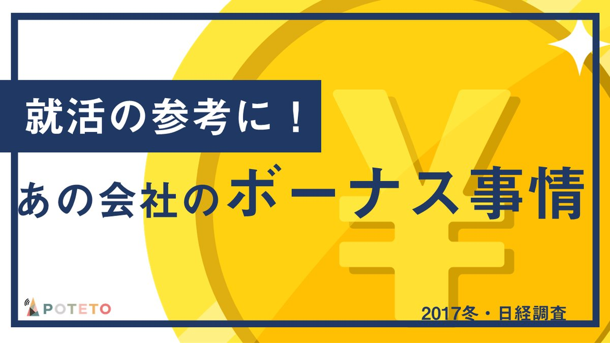 1 3 - 今年の冬ボーナス一等賞は?
