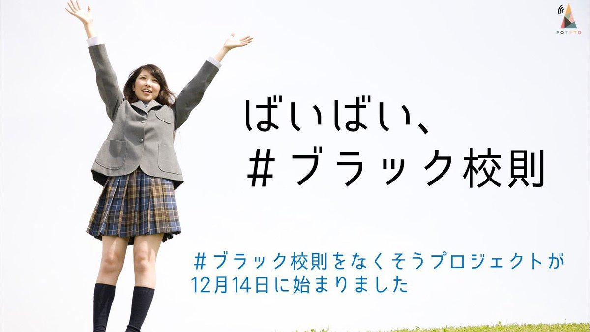 1 - 2017.12.16<br>教育新聞のイチメンニュース