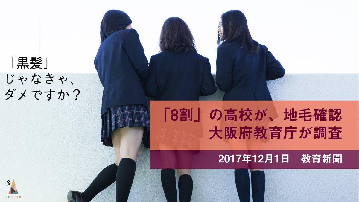 1202 1 - 2017.12.02<br>日本教育新聞の特集