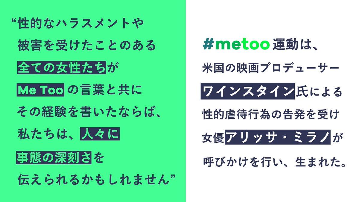 2 2 - #MeTooムーブメント