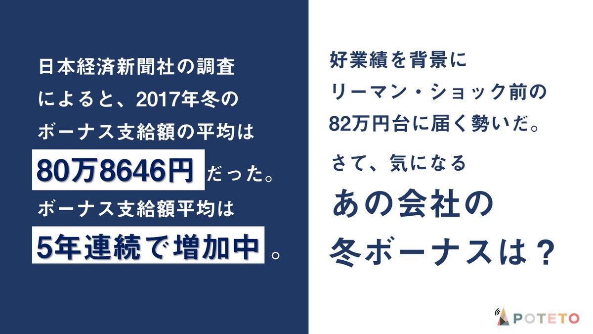 2 3 - 今年の冬ボーナス一等賞は?