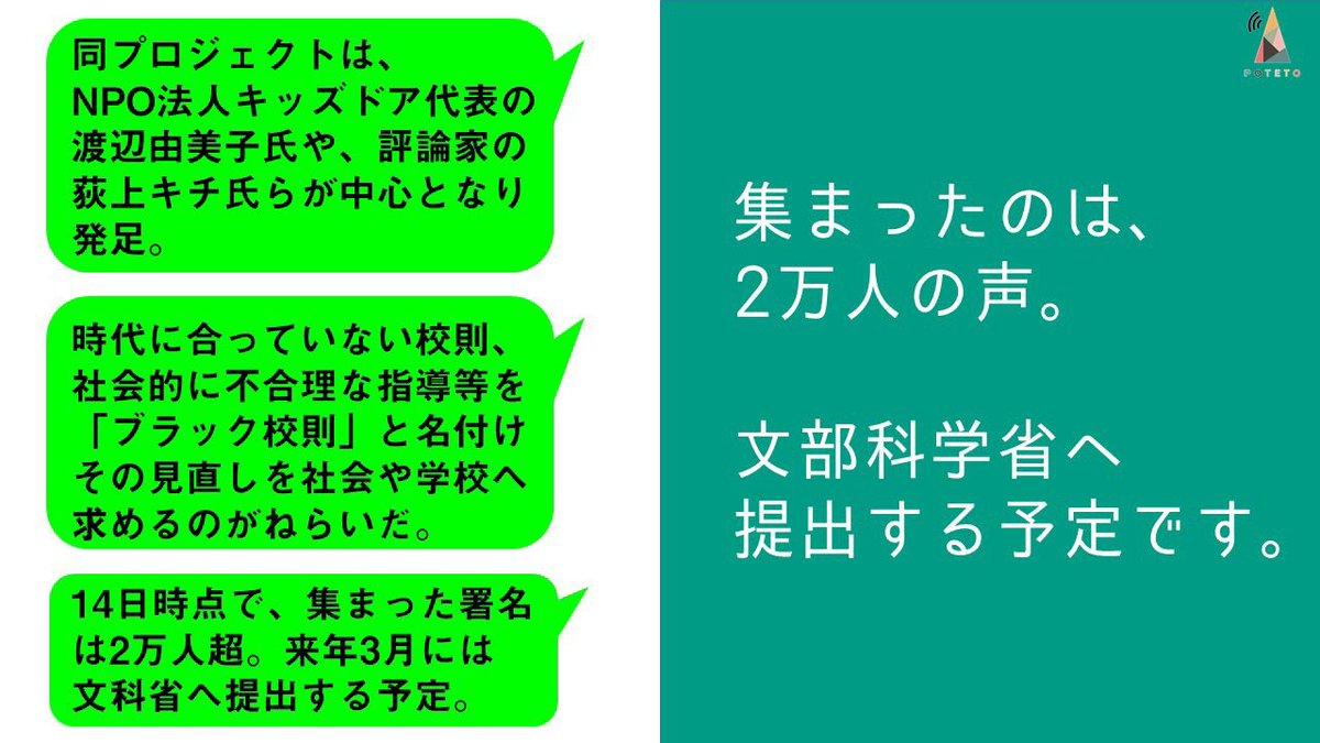 2 - 2017.12.16<br>教育新聞のイチメンニュース