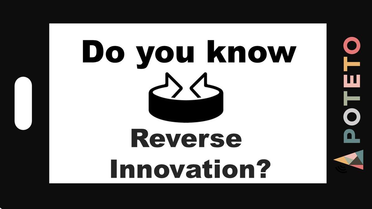 2551 - リバースイノベーション