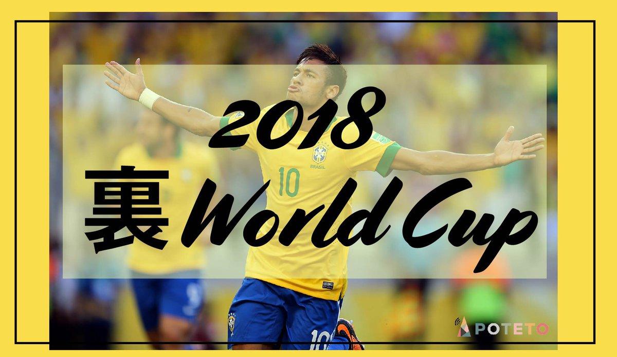 271 - 裏ワールドカップ