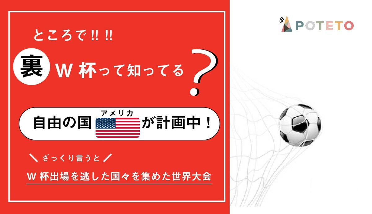 273 - 裏ワールドカップ