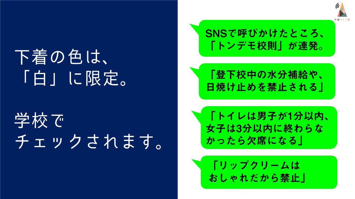 3 - 2017.12.16<br>教育新聞のイチメンニュース