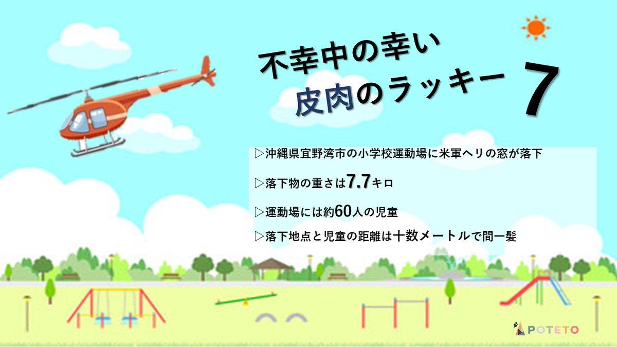 DQ l1VIUQAAlbzb - 2017.12.14<br>産経新聞のイチメンニュース