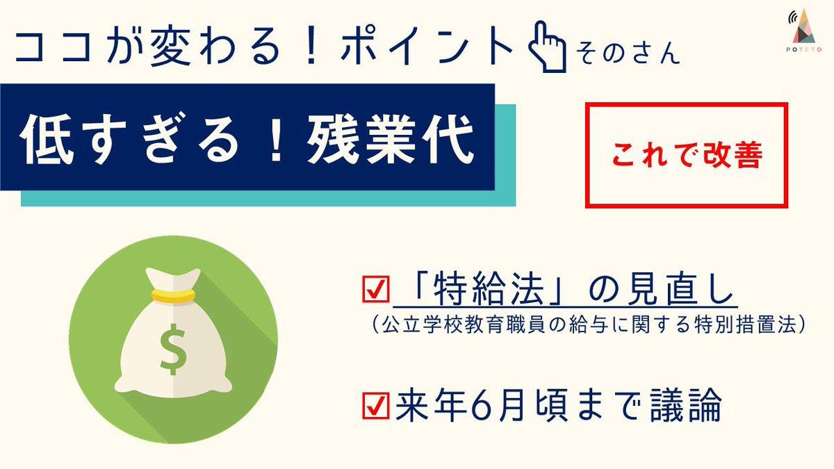 DQkvuhGVoAAKeGy - 2017.12.09<br>日本教育新聞のイチメンニュース