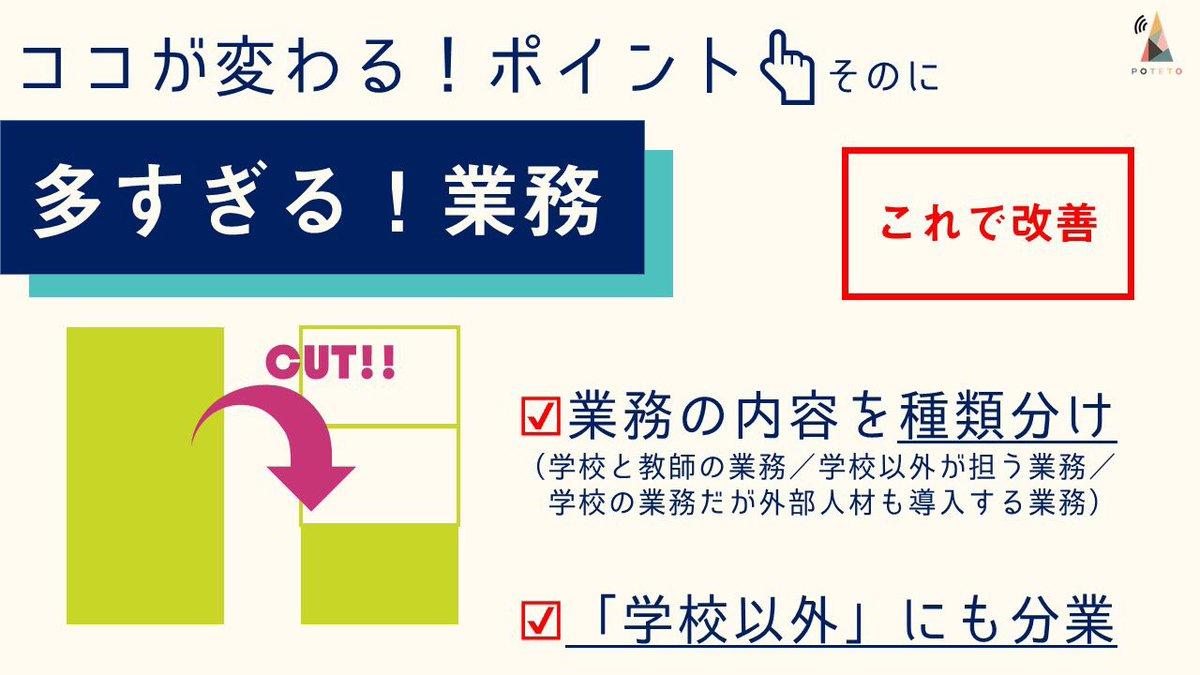 DQkvuhJUMAAF5C0 - 2017.12.09<br>日本教育新聞のイチメンニュース