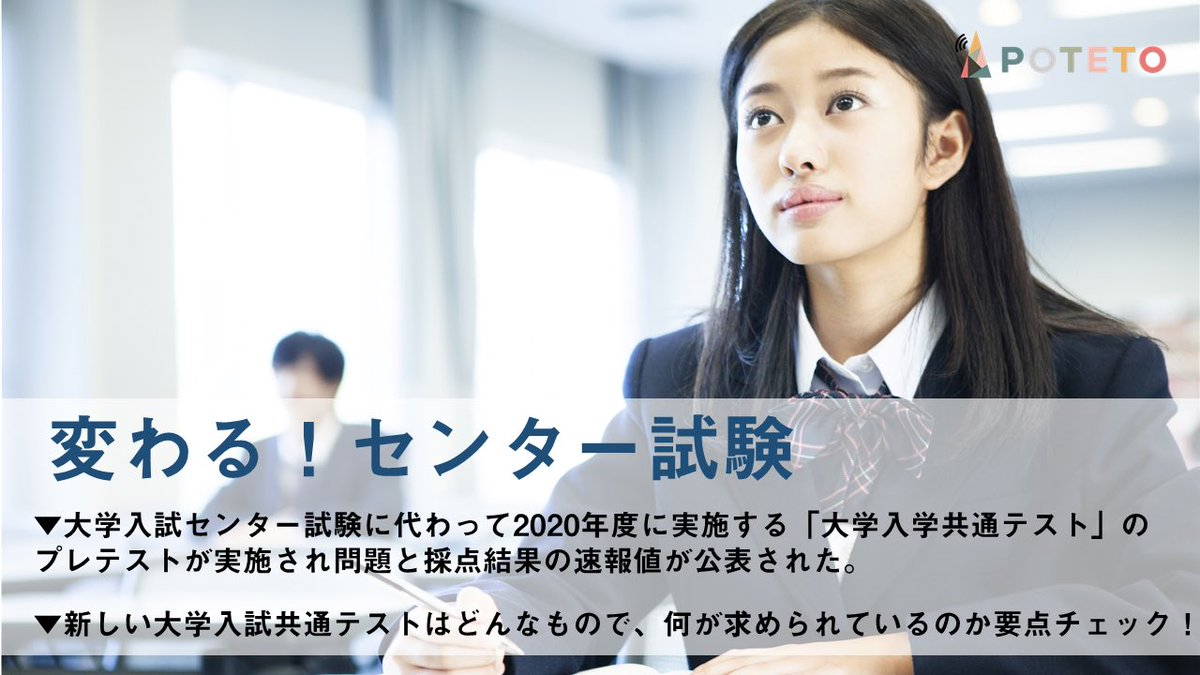 1 5 - 2020センター試験改革