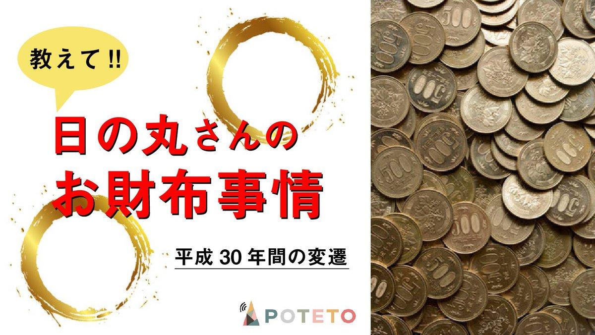 11 - 日本の予算って、どうなってる?
