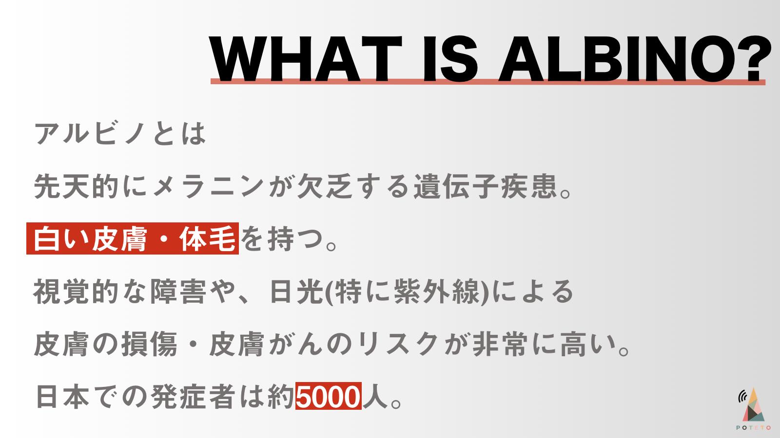 2 - アルビノを知っていますか?