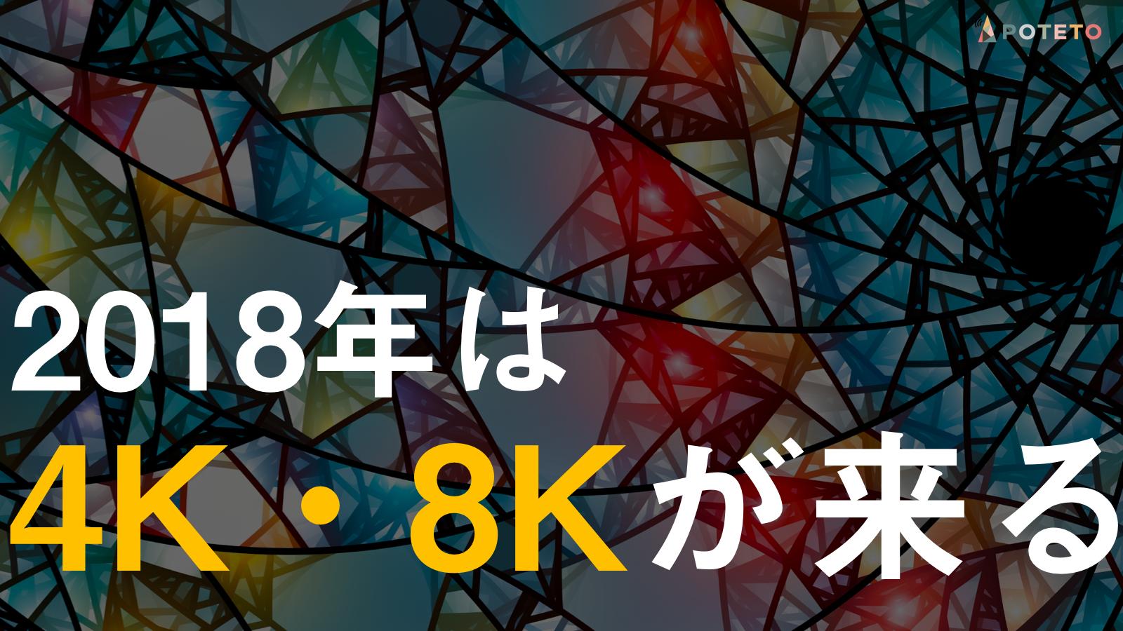 20180110 1 - 今年は4K/8Kが来る!