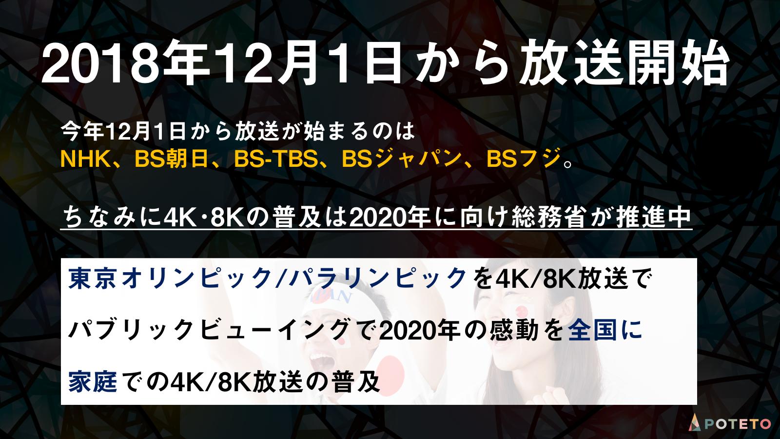 20180110 2 - 今年は4K/8Kが来る!