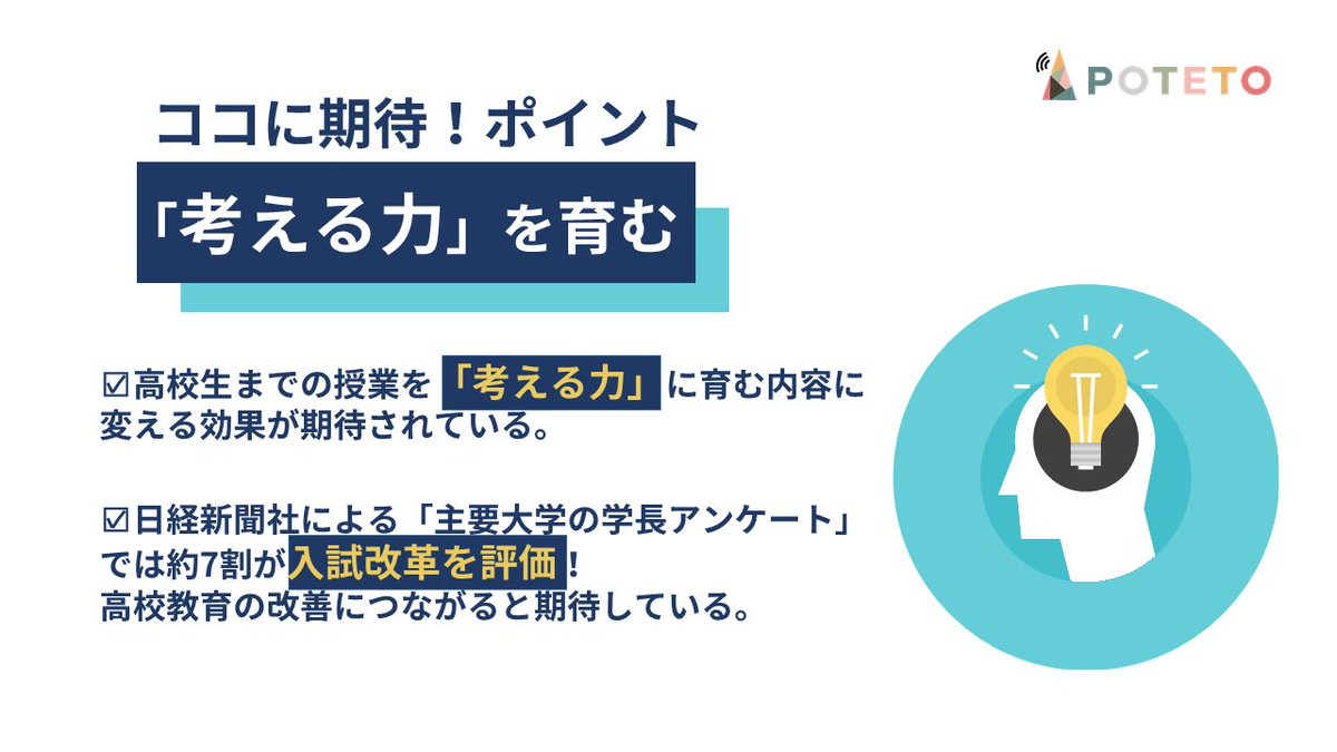 3 4 - 2020センター試験改革